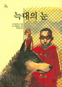 늑대의 눈(문지아이들 11)