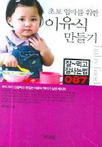 초보 엄마를 위한 이유식 만들기(잘먹고 잘사는 법 87)