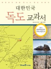 대한민국 독도 교과서