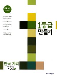 고등 한국지리 750제(2018)