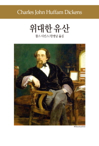 위대한 유산(세계문학전집 69)
