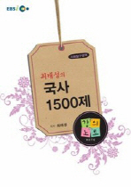 최태성의 국사 1500제 강의노트(2011)(EBSi강의교재)