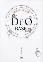 듀오 베이직 (Duo Basic)