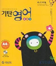 기탄영어 베이직 A4(CD1장포함)