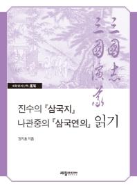진수의 『삼국지』 나관중의 『삼국연의』 읽기(세창명저산책 74)