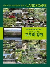 교토의 정원(천년 세월로 빚은)(양장본 HardCover)