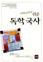 독학 국사 (2007)