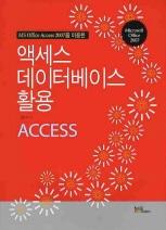 액세스 데이터베이스 활용(MS OFFICE ACCESS 2007을 이용한)