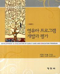 영유아 프로그램 개발과 평가(개정판 2판)(양장본 HardCover)
