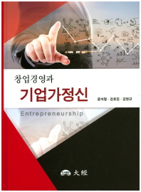 창업경영과 기업가정신(양장본 HardCover)