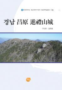 경남 창원 진례산성(창원대학교 경남학연구센터 경남학학술총서 3)(양장본 HardCover)
