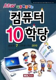 컴퓨터 10학당(New 다함께 즐기는)
