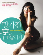 망가진 몸 살리기(DVD1장포함)