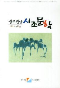 광주전남 시조문학(2013 제12집)