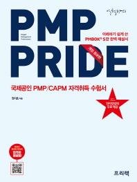 PMP PRIDE(해설서)