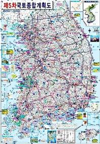 제5차 국토종합계획수정계획도(코팅)
