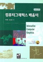 컴퓨터그래픽스 배움터(CD1장포함)