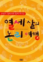 열세살의 논리 여행 ///2-6