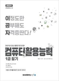 컴퓨터활용능력 1급 필기(2022)(이공자)