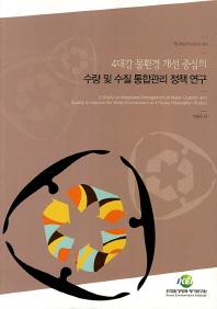 수량 및 수질 통합관리 정책 연구(4대강 물환경 개선 중심의)(연구보고서 2012-4)