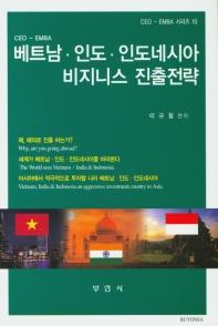 베트남 인도 인도네시아 비지니스 진출전략(CEO-EMBA 시리즈 10)