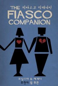 피아스코 컴패니언(The Fiasco Companion)