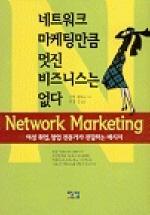 네트워크 마케팅만큼 멋진 비즈니스는 없다