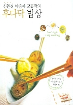 후다닥 밥상(친환경 아줌마 꼬물댁의)(후다닥 시리즈 1)