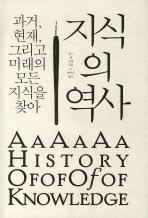 지식의 역사