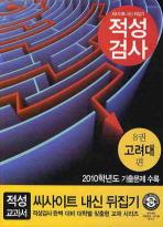 고려대(세종) 적성검사(2010)(씨사이트 내신 뒤집기)(대학별 맞춤형 시리즈 8)