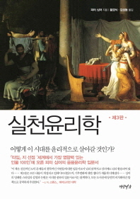 실천윤리학(3판)