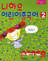 니하오 어린이 중국어. 2(CD1장포함)