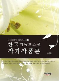 한국 기독교소설 작가작품론(숭실대학교 한국문예연구소 학술총서 29)(양장본 HardCover)