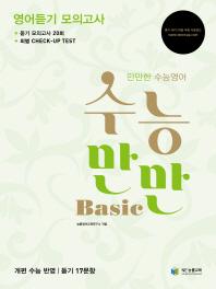 수능만만 Basic 영어듣기 모의고사(2017)