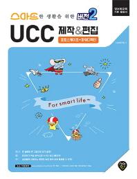 스마트한 생활을 위한 버전2 UCC 제작&편집