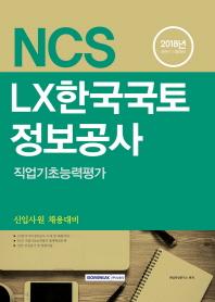 NCS LX한국국토정보공사 직업기초능력평가(2018)