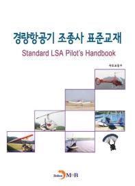 경량항공기 조종사 표준교재