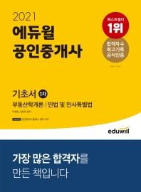 공인중개사 1차 기초서(2021)(에듀윌)