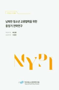 남북한 청소년 교류협력을 위한 중장기 전략연구(연구보고 19-R8)