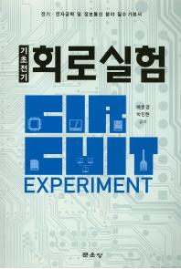 기초전기 회로실험