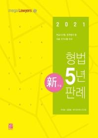형법 5년 판례(2021)