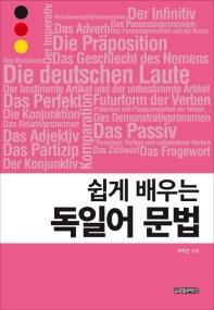 독일어 문법(쉽게 배우는)