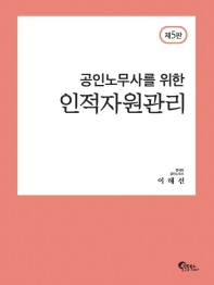 인적자원관리(공인노무사를 위한)(5판)