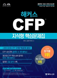 CFP 지식형 핵심문제집(2020)(해커스)