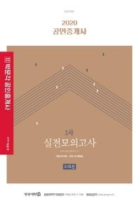 공인중개사 1차 실전모의고사 10회분(2020)(8절)(합격기준 박문각)