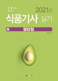 식품기사 실기(필답형)(2021)(한 권으로 끝내는)