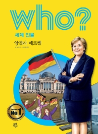 who? 세계 인물: 앙겔라 메르켈