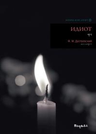 백치(러시아어로 러시아 고전 읽기 8)