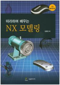 NX 모델링 (CD포함)