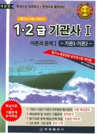1급 2급 기관사 이론과 문제. 1: 기관1 기관2(개정판)(해기사 시험 시리즈)